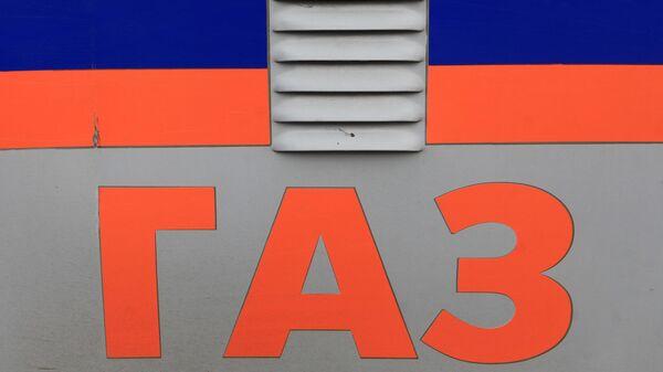 Надпись ГАЗ на автомобиле аварийно-спасательной службы