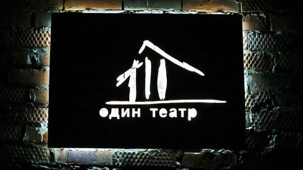 Логотип Одного театра