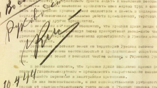 Государственным комитетом обороны в постановлении от 10 апреля 1944 года отмечалось, что вступление советских войск на территорию Румынии вызвано исключительно военной необходимостью, продолжающимся сопротивлением германских войск и воинских частей союзной с Германией Румынией