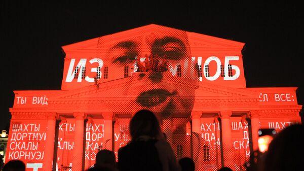 Световая инсталляция на фасаде Большого театра в рамках конкурса видеомэппинга и виджеинга Art Vision в номинации Классик на международном фестивале Круг Света