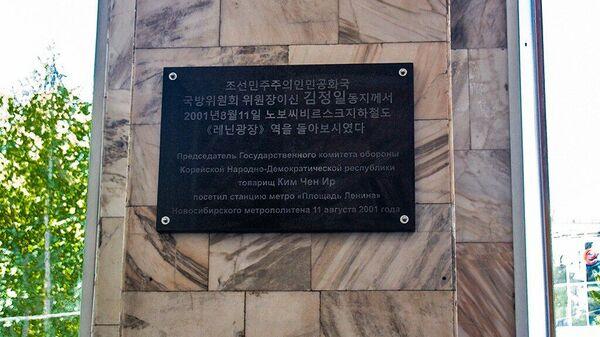 Памятная доска, посвященная посещению станции метро Площадь Ленина Ким Чен Иром 11 августа 2001 года