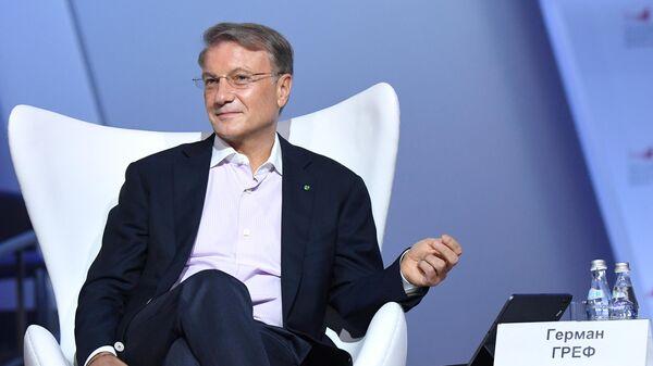 Президент, председатель правления ПАО Сбербанк России Герман Греф на Московском финансовом форуме