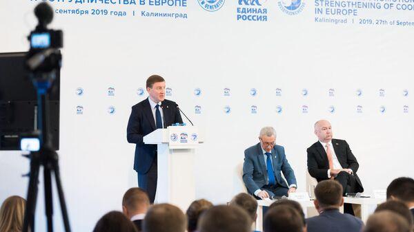 В Калининграде прошла конференция по укреплению безопасности в Европе