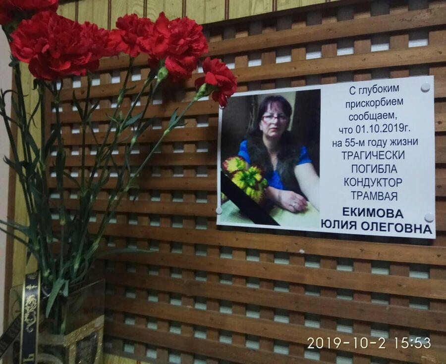 Фотография погибшей женщины-кондуктора во Владивостоке