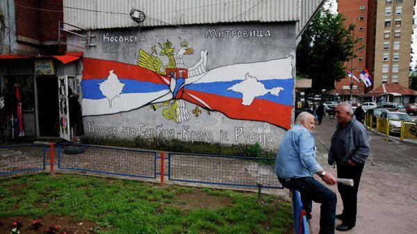 Граффити на стене дома в городе Косовска-Митровица
