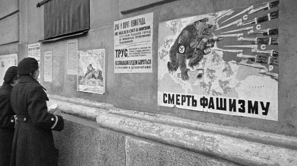 Атака третьего фронта: история первого плаката Великой Отечественной войны