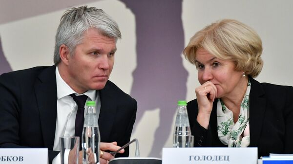 Министр спорта РФ Павел Колобков и заместитель председателя правительства РФ Ольга Голодец