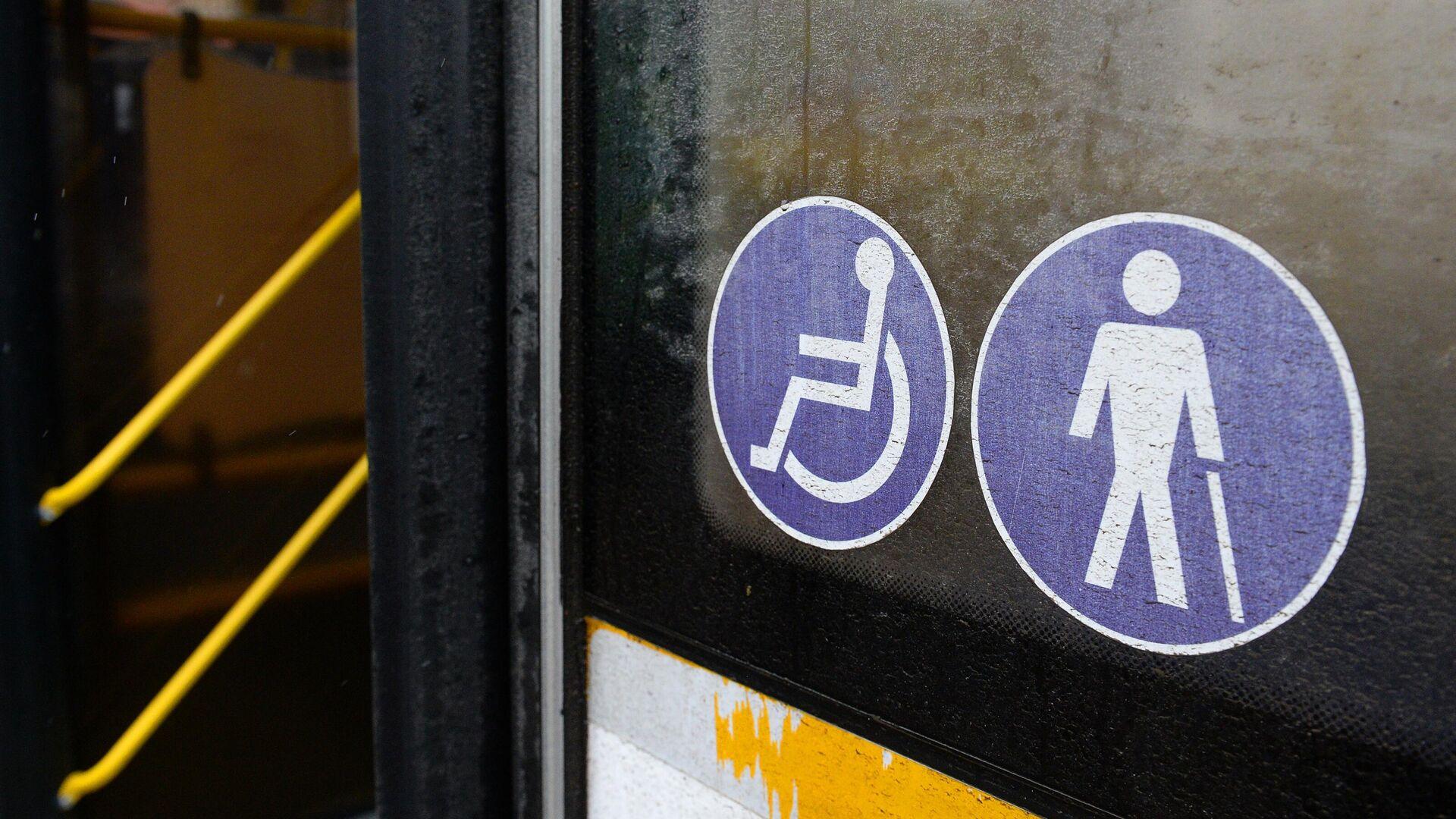 Опознавательный знак Инвалид на автобусе - РИА Новости, 1920, 15.01.2020