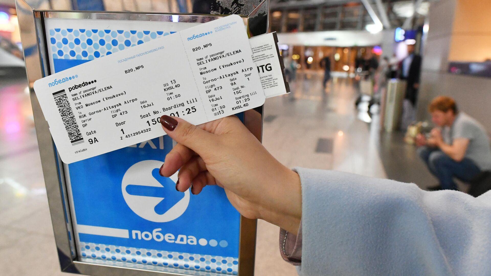 Пассажир демонстрирует авиабилеты авиакомпании Победа - РИА Новости, 1920, 04.03.2021