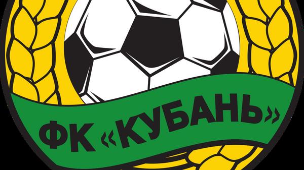 Логотип ФК Кубань