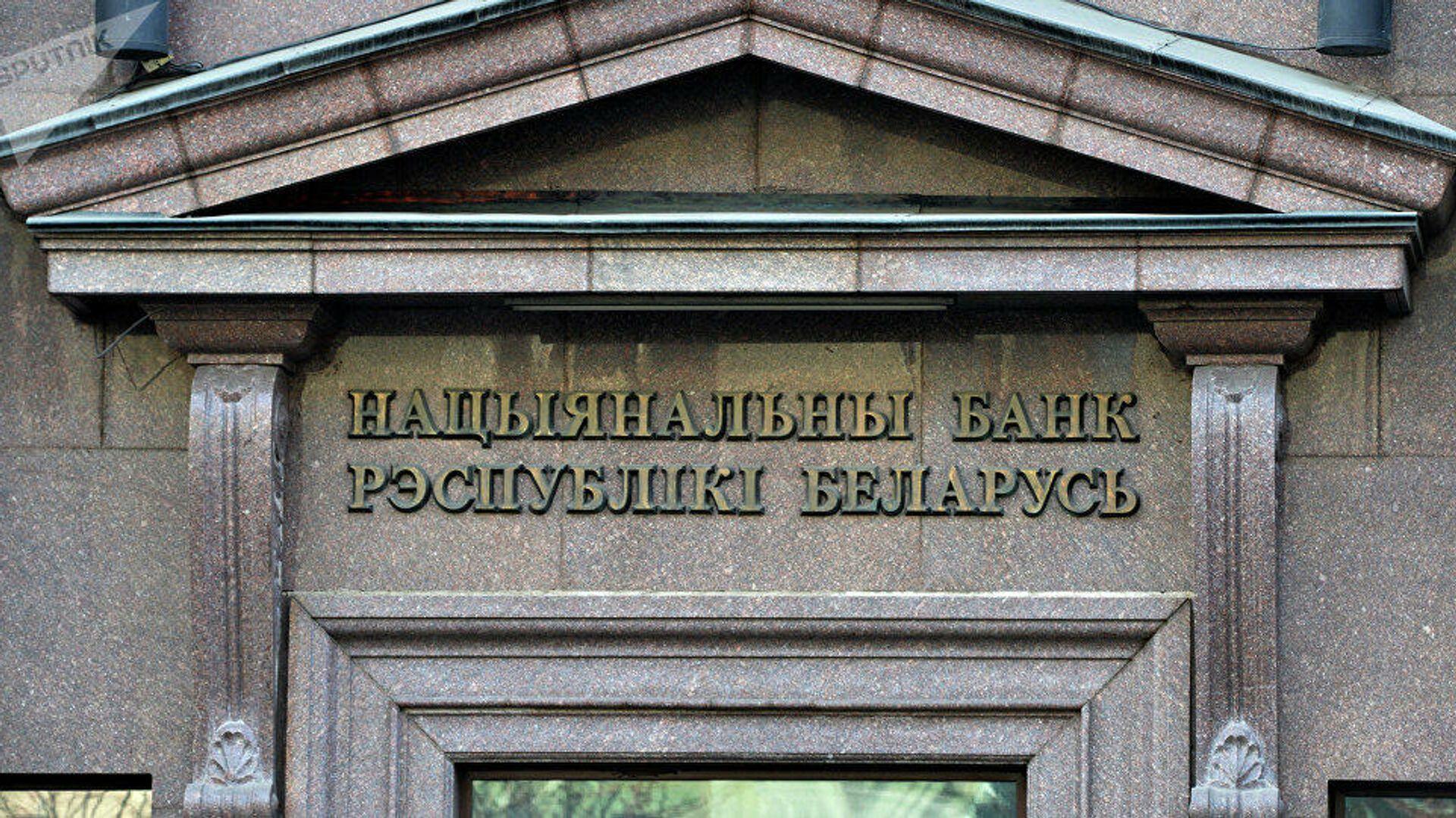 Национальный банк Белоруссии - РИА Новости, 1920, 26.10.2020