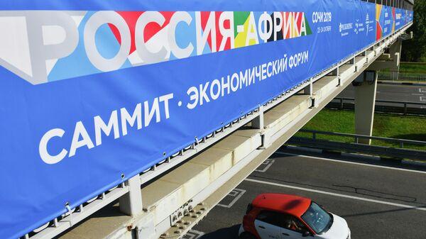 Баннер на мосту с символикой экономического форума и саммита Россия – Африка на улице Сочи