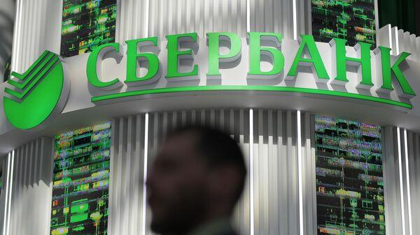 Стенд ПАО Сбербанк России