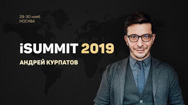Анонс бизнес-форума iSUMMIT