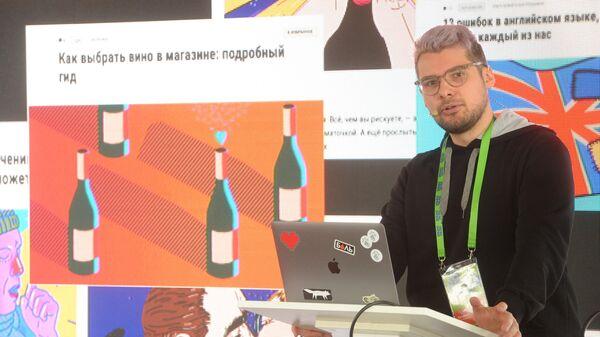 Александр Сомов арт-директор Лайфхакерна конференции по медиадизайну M&DC2k19