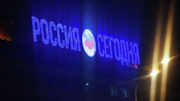 Вывеска на здании МИА Россия сегодня