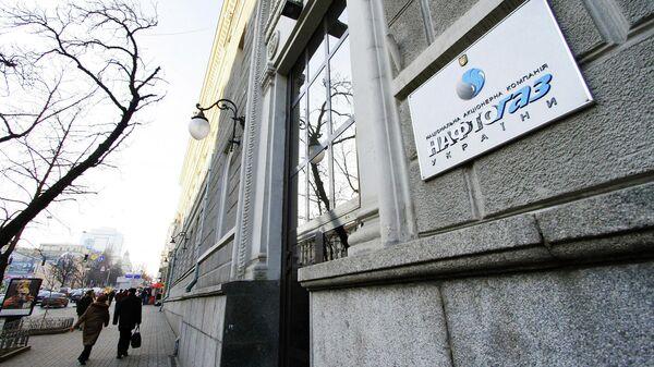 Офис компании Нафтогаз в Киеве