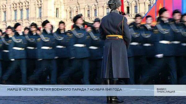 LIVE: Марш в честь 78-летия военного парада 7 ноября 1941 года