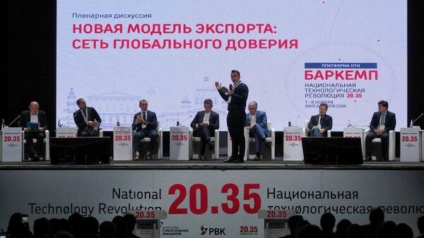 Форум-Баркемп НТИ Национальная технологическая революция 20.35 в Санкт-Петербурге