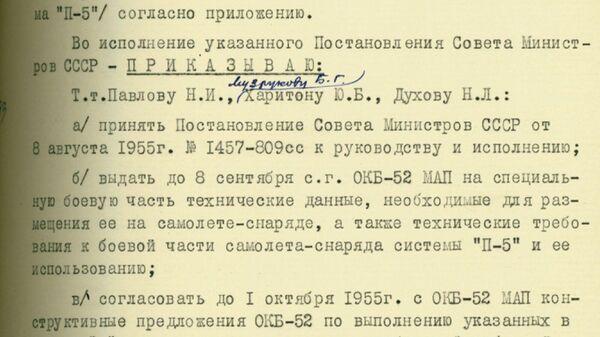 Приказ по МСМ № 0628сс. 17 августа 1955