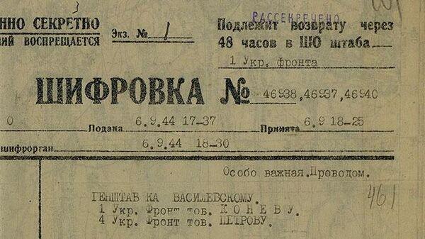 Рассекреченные документы о помощи Красной армии Словацкому национальному восстанию 1944 года