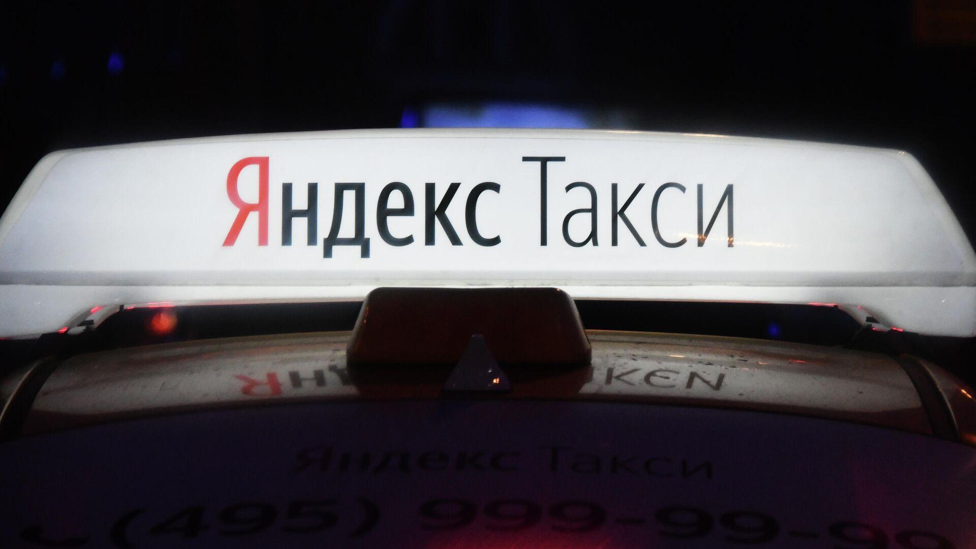 Световой короб Яндекс Такси - РИА Новости, 1920, 09.04.2021