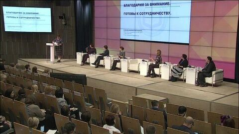 Конференция Вводная часть. Панельная дискуссия Независимая оценка качества образования в России прошлое, настоящее, перспектива. Региональный опыт проведения независимой оценки качества условий осуществления образовательной деятельности организациями
