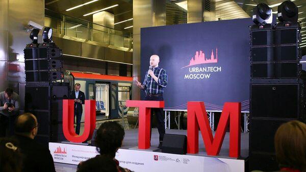 Международный этап программы для молодых специалистов в сфере информационных технологий Urban.Tech Moscow 2019