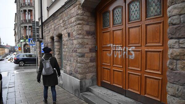 Надпись Иуда на двери дома Ибрагимовича
