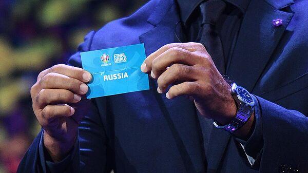 Жеребьевка ЕВРО-2020 по футболу