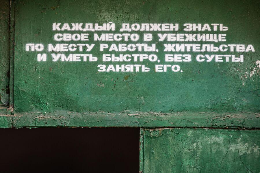 Надпись над входом в противоатомное убежище С-2, Севастополь