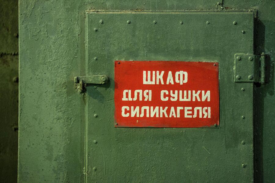 Подсобные помещения объекта 825 ГТС в Балаклаве