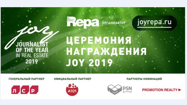 Премия JOY 2019