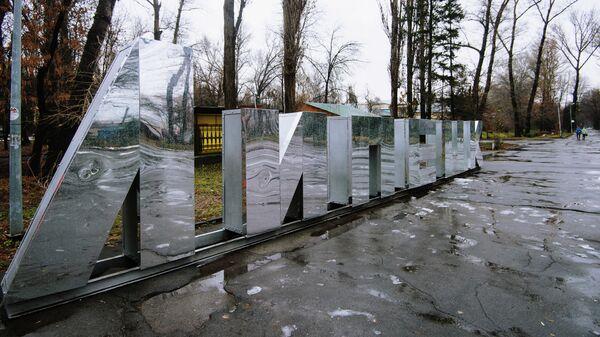 Название города в Нижнем парке в Липецке