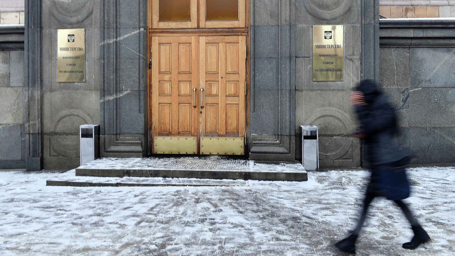 Прохожий у здания министерства экономического развития Российской Федерации - РИА Новости, 1920, 01.02.2021