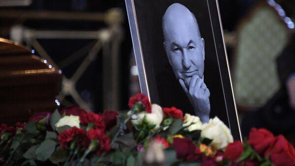 Портрет Ю. Лужкова у гроба на церемонии прощания с бывшим мэром Москвы Юрием Лужковым
