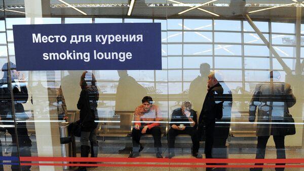 Курительная комната в терминале аэропорта Внуково