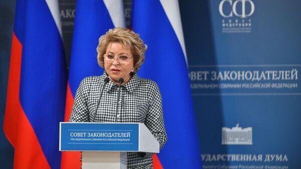 Председатель Совета Федерации Валентина Матвиенко выступает на заседании президиума Совета законодателей при Федеральном Собрании