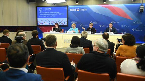 Мультимедийный круглый стол на тему: Россия для мира: цифровизация русскоговорящего населения за рубежом