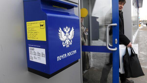 """Почта России"" сократила сроки доставки"