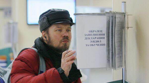 Посетитель в налоговой инспекции в Москве