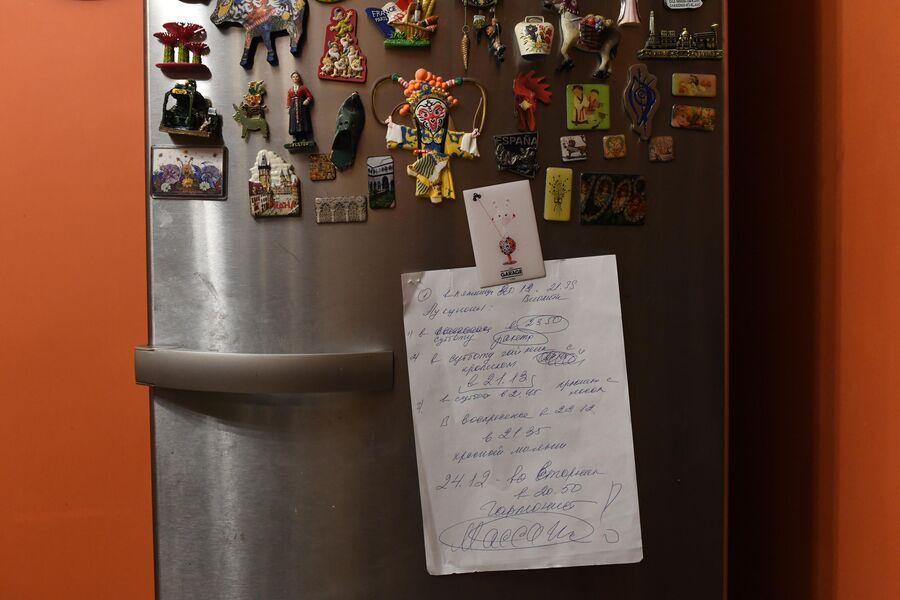 На холодильнике висит расписание аукционов