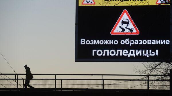 Информационный экран с предупреждением о гололедице