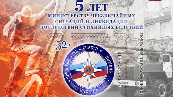 Художественная почтовая марка МЧС ЛНР