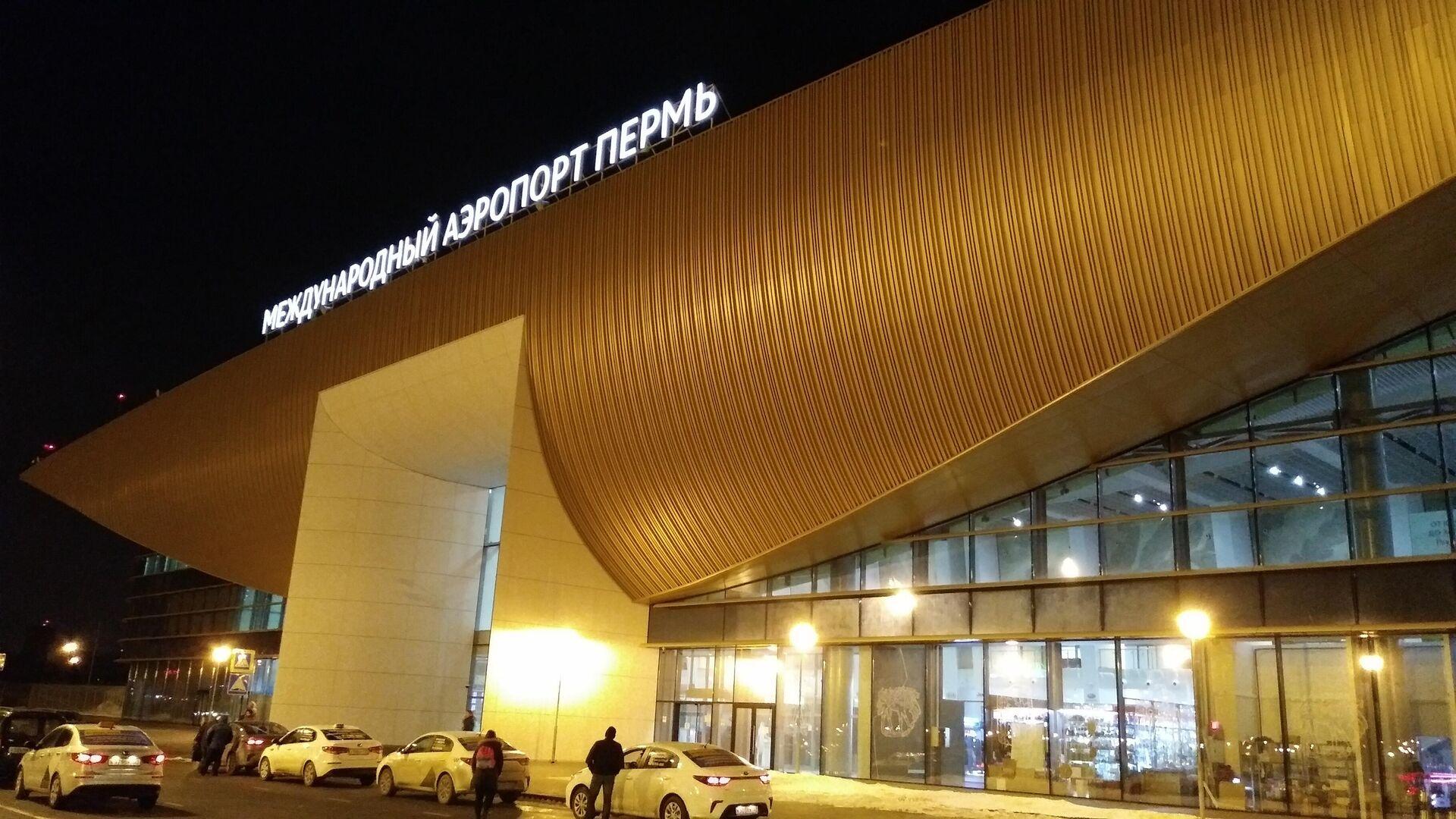 Пермский аэропорт Большое Савино - РИА Новости, 1920, 04.08.2021