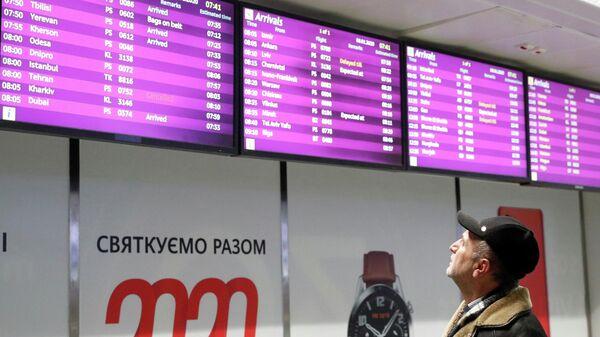 Информационное табло в аэропорту Борисполь. 8 января 2020