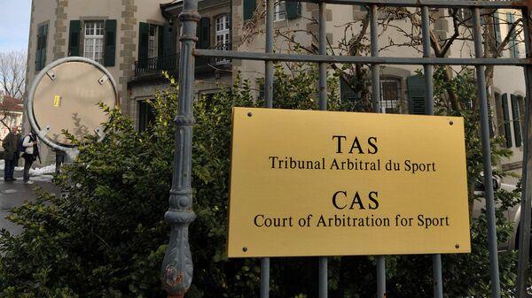 Здание спортивного арбитражного суда (CAS)