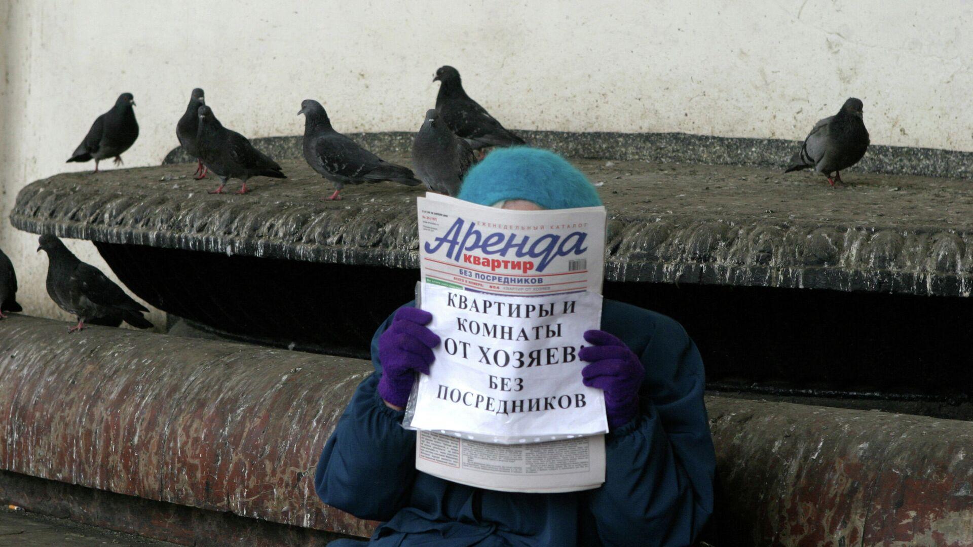 Женщина держит в руках газету Аренда квартир на Белорусском вокзале. - РИА Новости, 1920, 25.03.2021
