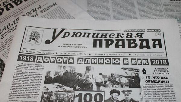 Газета Урюпинская правда. Архивное фото