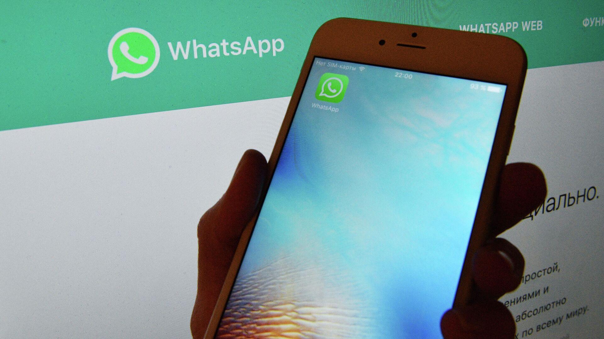 Иконка мессенджера WhatsApp на экране смартфона - РИА Новости, 1920, 12.05.2021